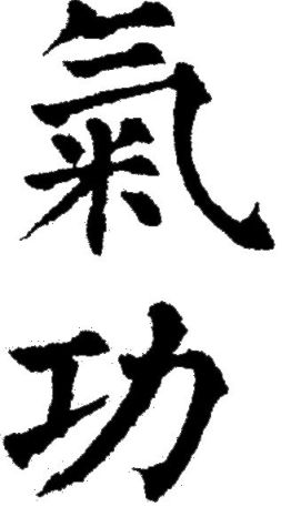 Qigong lettering